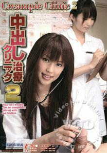Creampie Clinic 2 Box Cover