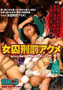 Woman Punish Woman Box Cover