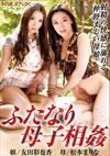 Video: Mother & Daughter Lesbians in Japan