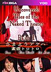 Video: Uncovered: Tales Of The Naked Theater Part 1