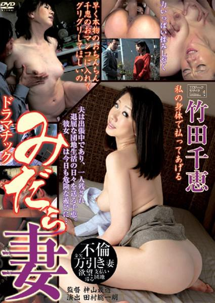 Dramatic Naughty MILF - Chie Takeda Box Cover
