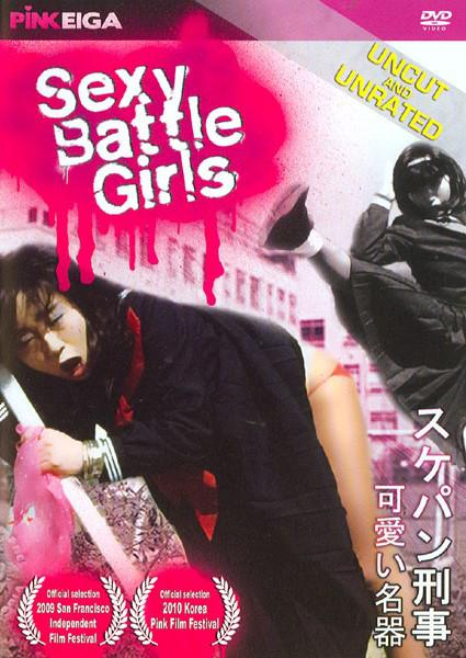 Sexy Battle Girls Box Cover