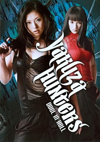 Yakuza Hunters: Duel In Hell Box Cover
