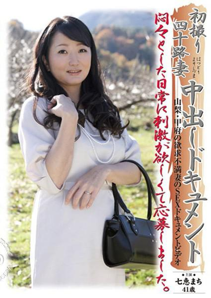 Nanae Document Pies Take The City's First Wife Yosoji Box Cover