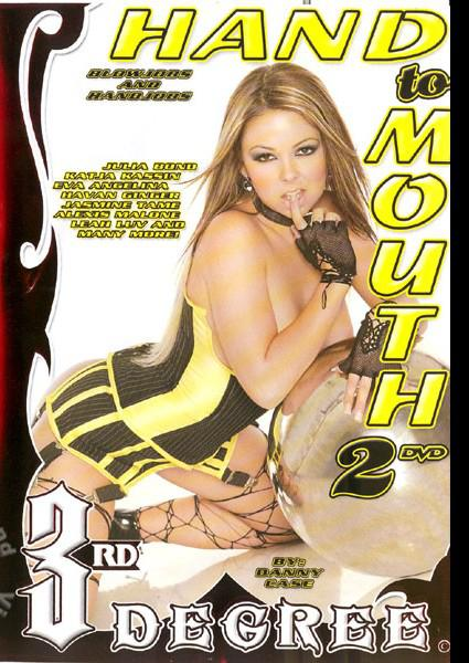 Hand To Mouth 2 Box Cover